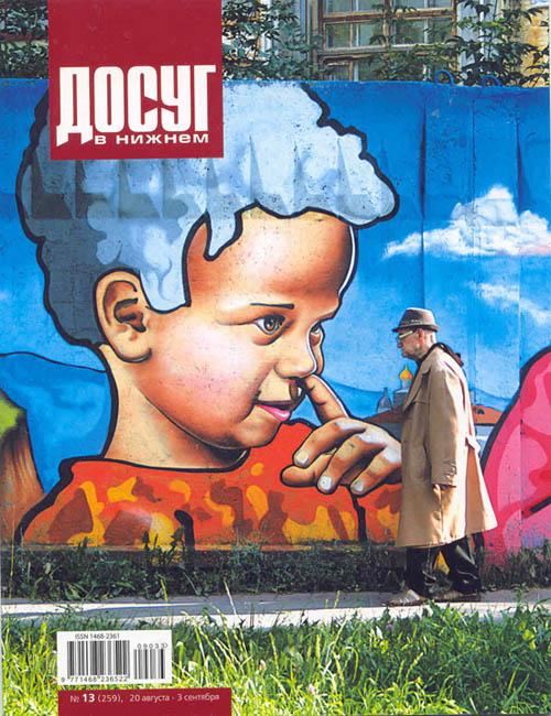 Лицо улиц 2009. Permalink to Граффити в Нижнем Новгороде, журнал Дос