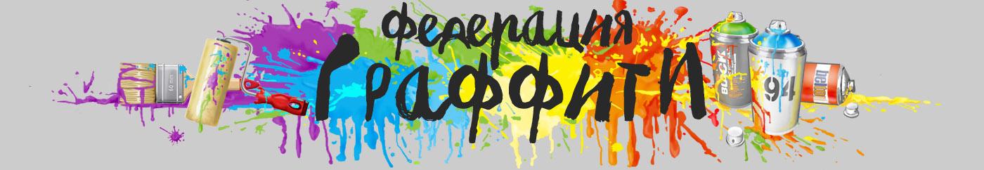 Нижегородская федерация граффити